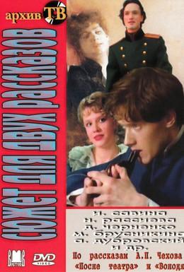 Постер фильма Сюжет для двух рассказов (1991)