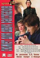 Сюжет для двух рассказов (1991)