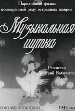 Постер фильма Музыкальная шутка (1944)