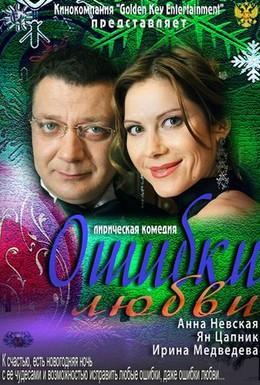 Постер фильма Ошибки любви (2012)