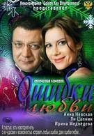 Ошибки любви (2012)