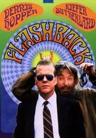 Флэшбэк (1990)