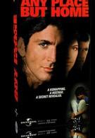 Куда угодно, только не домой (1997)