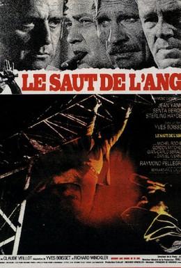 Постер фильма Смертельное поручение (1971)