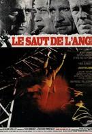 Смертельное поручение (1971)