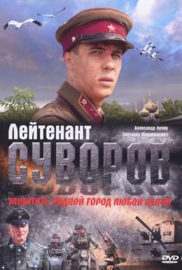 Постер фильма Лейтенант Суворов (2009)