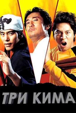 Постер фильма Три мастера Кима (2007)