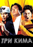 Три мастера Кима (2007)