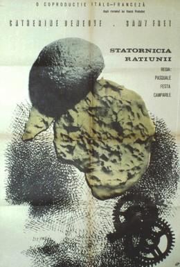 Постер фильма Постоянство разума (1964)