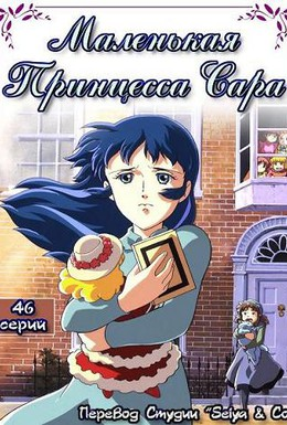 Постер фильма Маленькая принцесса Сара (1985)