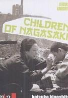Дети Нагасаки (1983)