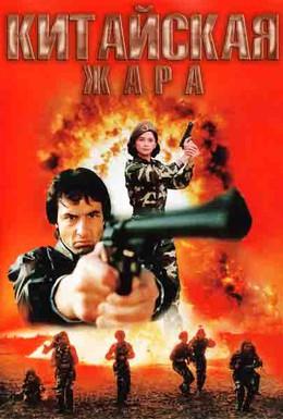 Постер фильма Китайская жара (1992)
