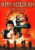 Китайская жара (1992)