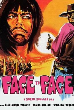 Постер фильма Лицом к лицу (1967)