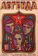 Легенда (1970)
