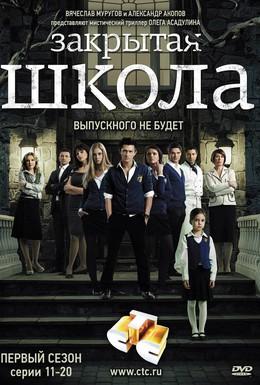 Постер фильма Закрытая школа (2011)