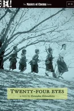 Постер фильма Двенадцать пар глаз (1954)