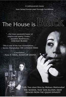 Постер фильма Дом – черный (1963)