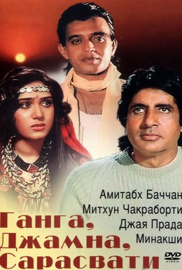 Постер фильма Ганга, Джамна, Сарасвати (1988)