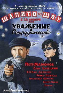 Постер фильма Шапито-шоу: Уважение и сотрудничество (2011)