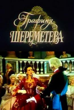 Постер фильма Графиня Шереметева (1994)