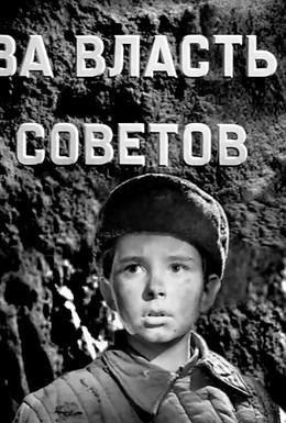 Постер фильма За власть Советов (1956)