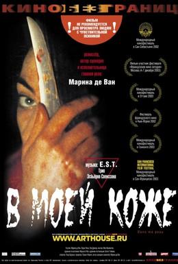 Постер фильма В моей коже (2002)