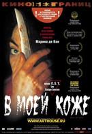 В моей коже (2002)