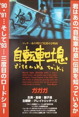 Постер фильма Велосипедные вздохи (1990)