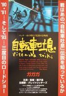 Велосипедные вздохи (1990)