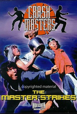 Постер фильма Мастер наносит удар (1980)
