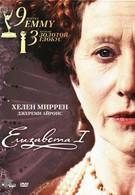 Елизавета I (2006)