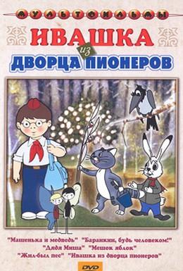Постер фильма Ивашка из Дворца пионеров (1981)