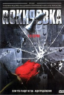 Постер фильма Рокировка (2004)