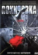 Рокировка (2004)
