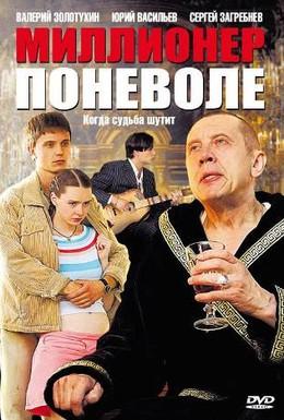 Постер фильма Миллионер поневоле (2007)
