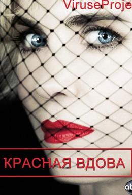 Постер фильма Красная вдова (2013)