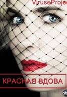 Красная вдова (2013)