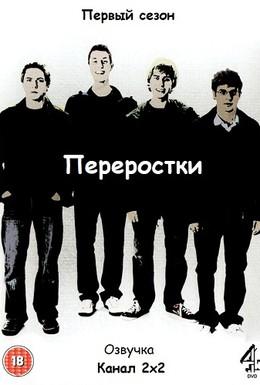 Постер фильма Переростки (2008)