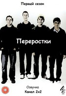 Переростки (2008)
