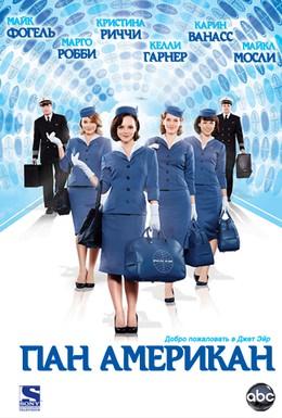 Постер фильма Пэн Американ (2011)