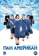 Пэн Американ (2011)