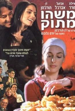 Постер фильма Вкус сладости (2004)