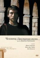 Челлини: Преступная жизнь (1990)