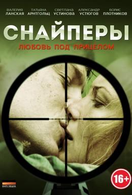 Постер фильма Снайперы: Любовь под прицелом (2012)