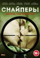 Снайперы: Любовь под прицелом (2012)