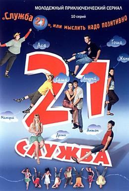Постер фильма Служба 21, или Мыслить надо позитивно (2006)