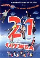 Служба 21, или Мыслить надо позитивно (2006)