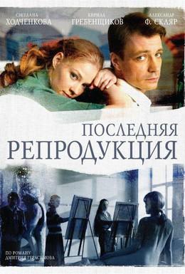 Постер фильма Последняя репродукция (2007)