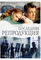 Последняя репродукция (2007)